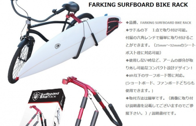 FARKING BIKE RACK